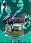 تکنولوژی مولد های قدرت (موتورهای درون سوز)