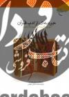 جرعهای از ادب قرآن- آموزش کاربردی ادبیات عرب