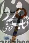 اسلام و تعلیم و تربیت