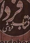 دایرهالمعارف قرآن کریم ج6- بقیهالله، پیه