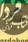 برگزیده فرهنگ قرآن ج1