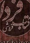 فرهنگ قرآن ج20- عبادالرحمان، علقه