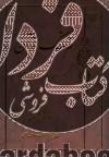فرهنگ قرآن ج17- شرک، شنوایی