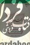 احمد موعود انجیل - تفسیر سوره صف