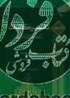 تفسیر کاشف ج4- سورههای توبه تا نحل
