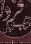 فرهنگ قرآن ج05