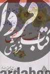 زنان شاعر پارسی گوی هفت شهر عشق
