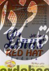 مرجع کامل Linux (Red Hat , Fedora(دوجلدی