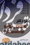 مرجع کامل HTMLو XHTML CSSو Java Script
