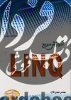 آموزش سریع LINQ