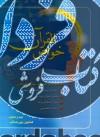 خواص القرآن- خواص و فضیلت سورههای قرآن