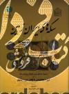 سکههای ایران زمین- مجموعه سکههای مؤسسه کتابخانه و موزه ملی ملک از دوره هخامنشی تا پایان دوره پهلوی