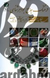 فرهنگ جامع جواهرشناسی جهان جواهرات