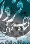 درهم اسلامی- سکه شناسی