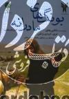 بونگهای مادرانه برگزیدهای از لالاییهای کردی، لری و لکی متداول در ایلام