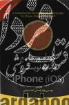 خودآموز جامع برنامه نویسی iPhonE)iOS)