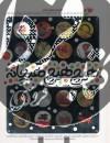 هیچ هیچ هیچانه (52 شعر از هفت شاعر)
