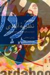 درآمدی بر نظریه آبادی امنیت و سکونتگاههای انسانی در ایران
