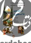 از تصویر تا اسطوره- ایران در ادبیات و اندیشه فرانسوی قرن هجدهم