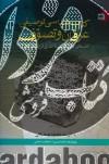 کتاب شناسی توصیفی عرفان و تصوف (کتاب های چاپی فارسی تا ابندای قرن دهم هجری)