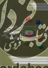 منافع ملی جمهوری اسلامی ایران