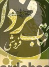 اندیشه سیاسی متفکران مسلمان ج15- از محمد حمیدالله (1286ش) تا مطهری (1358ش)