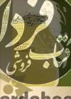 اندیشه سیاسی متفکران مسلمان ج13- از عبدالکریم زنجانی (1263ش) تا امین الحسینی (1353ش)