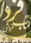 اندیشه سیاسی متفکران مسلمان (جلد 11) از علامه مجلسی تا محمد باقر شفتی