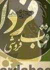 اندیشه سیاسی متفکران مسلمان (جلد 6) از روزبهان خنجی تا شیخ حر عاملی