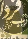 اندیشه سیاسی متفکران مسلمان ج05- از عبید زاکانی (670ش) تا جلالالدین سیوطی (884ش)