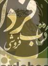 اندیشه سیاسی متفکران مسلمان ج03- از ناصر خسرو (383ش) تا سدیدالدین عوفی (616ش)
