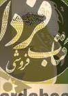 اندیشه سیاسی متفکران مسلمان (جلد 2)  - از ابوالحسن عامری تا ابوالفضل بیهقی