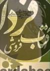 اندیشه سیاسی متفکران مسلمان ج01- از عبدالحمید کاتب (59ش) تا ابوالحسن مسعودی (336ش)