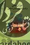 آموزش عالی در گستره تاریخ و تمدن اسلامی