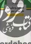 مرجع کامل قوانین و مقرارت طراحی عمرانی جلد 2(مقرارت عمومی)