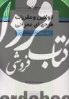 مرجع کامل قوانین و مقرارت طراحی عمرانی جلد 2 (امور پیمان کاران)