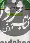مرجع کامل قوانین و مقرارت طراحی عمرانی جلد 3(امور مشاوران)