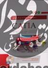 مجموعه پروژهای کاربردیCATIA
