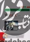 کاملترین مرجع کاربردی wincc v7