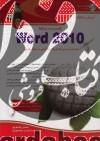 آموزش شماتیک Word 2010