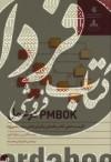 pmbok در عمل کاربست عملی کتاب راهنمای پیکرهی دانش مدیریت پروژه