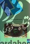 مدیریت اسلامی و الگوهای آن