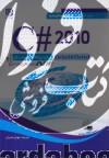 برنامه نویسی C#2010