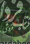 المپیادهای زیست شناسی ایران مرحله اول (جلد دوم دوره های 9 تا 15)