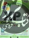 Microsoft Windows XP collection