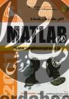 آنالیز مکانیزم ها و ربات ها با MATLAB
