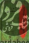 تسنیم ج16- تفسیر قرآن کریم سوره آلعمران آیات 151 الی 200