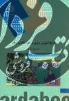 تاریخ آموزش و پرورش در اسلام و ایران