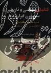 قتلهای سیاسی و تاریخی سی قرن ایران (از سال 1332 ه.ش تا سال 1359 ه.ش)