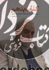 کتاب پنجم - ده سال مصاحبت با حبیب اللّه عسگراولادی مسلمان